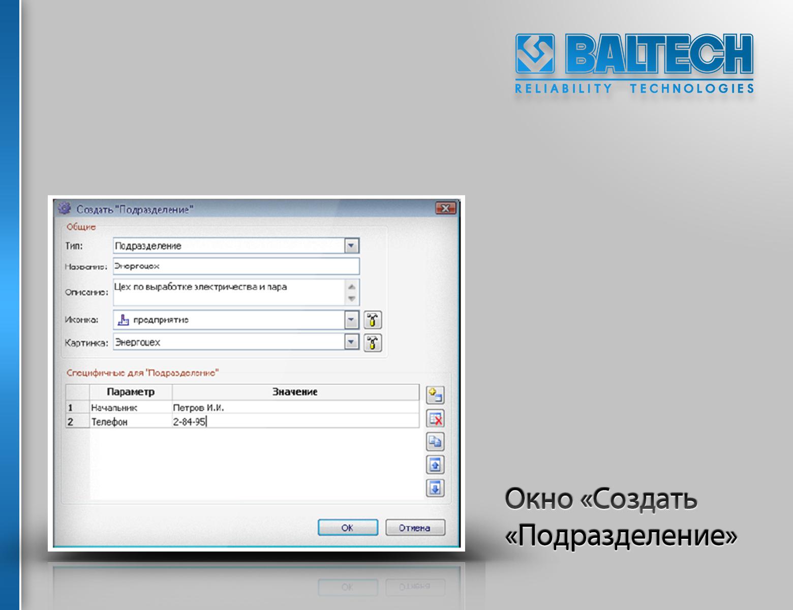 Программное обеспечение BALTECH-Expert, конфигурация, вибродиагностика, термография, анализ масел
