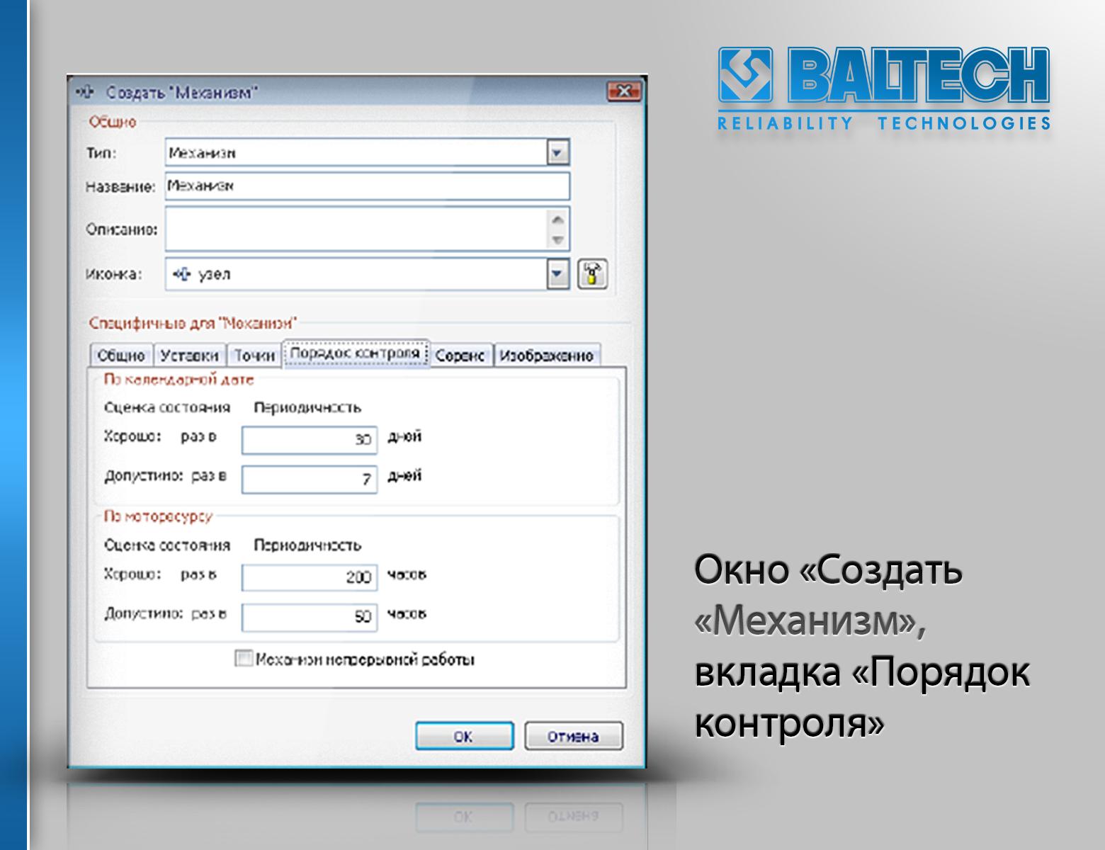 Программное обеспечение BALTECH-Expert, Окно Создать Механизм вкладка Порядок контроля