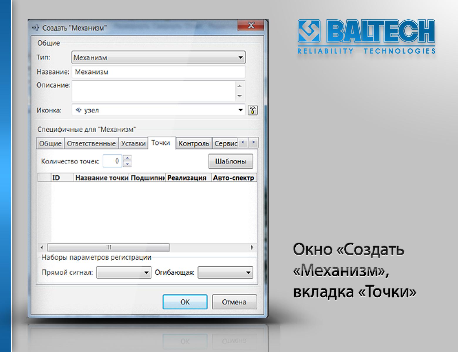 Программное обеспечение BALTECH-Expert, Окно Создать Механизм вкладка Точки, вибродиагностика