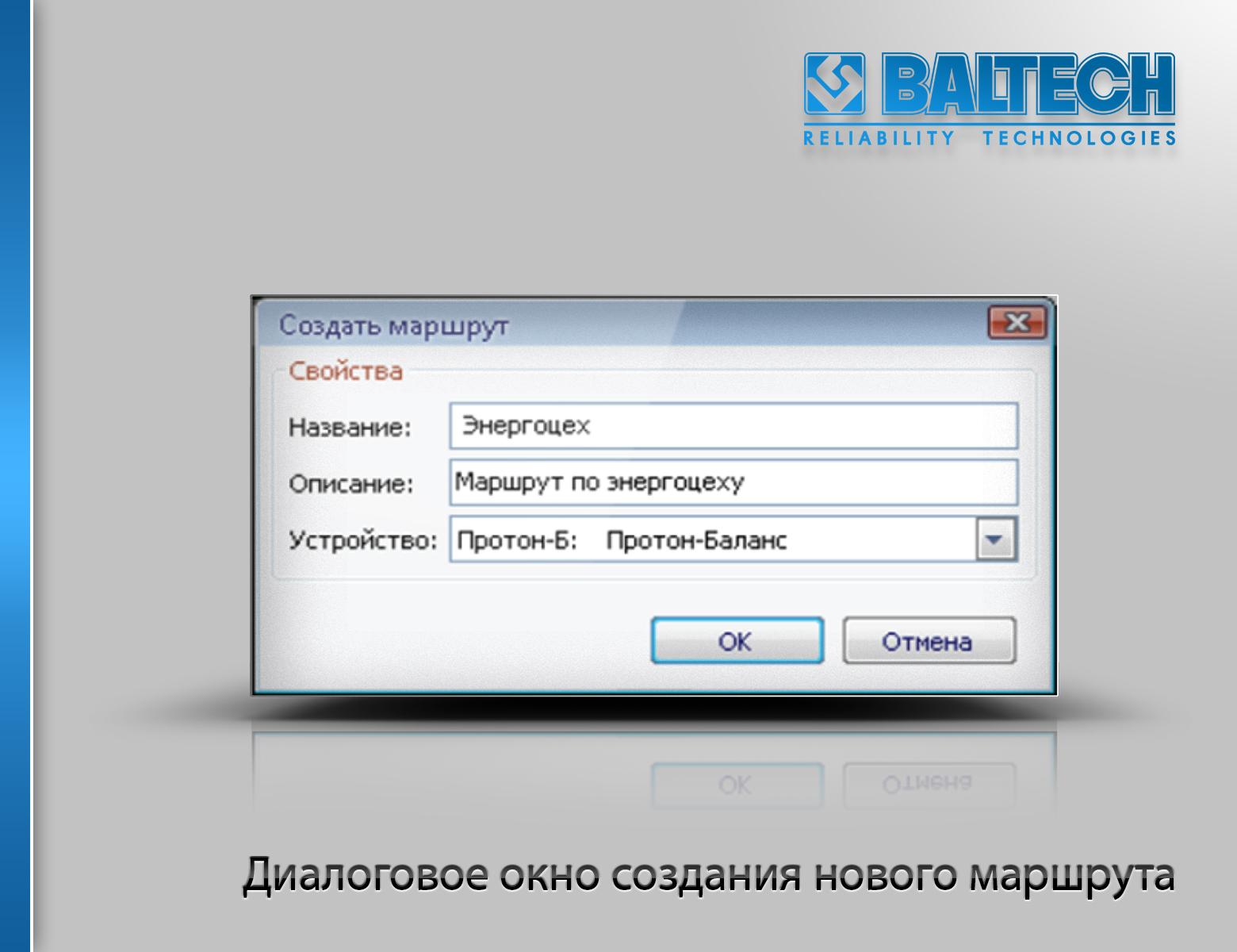 Диалоговое окно создания нового маршрута, программное обеспечение BALTECH-Expert, диагностика
