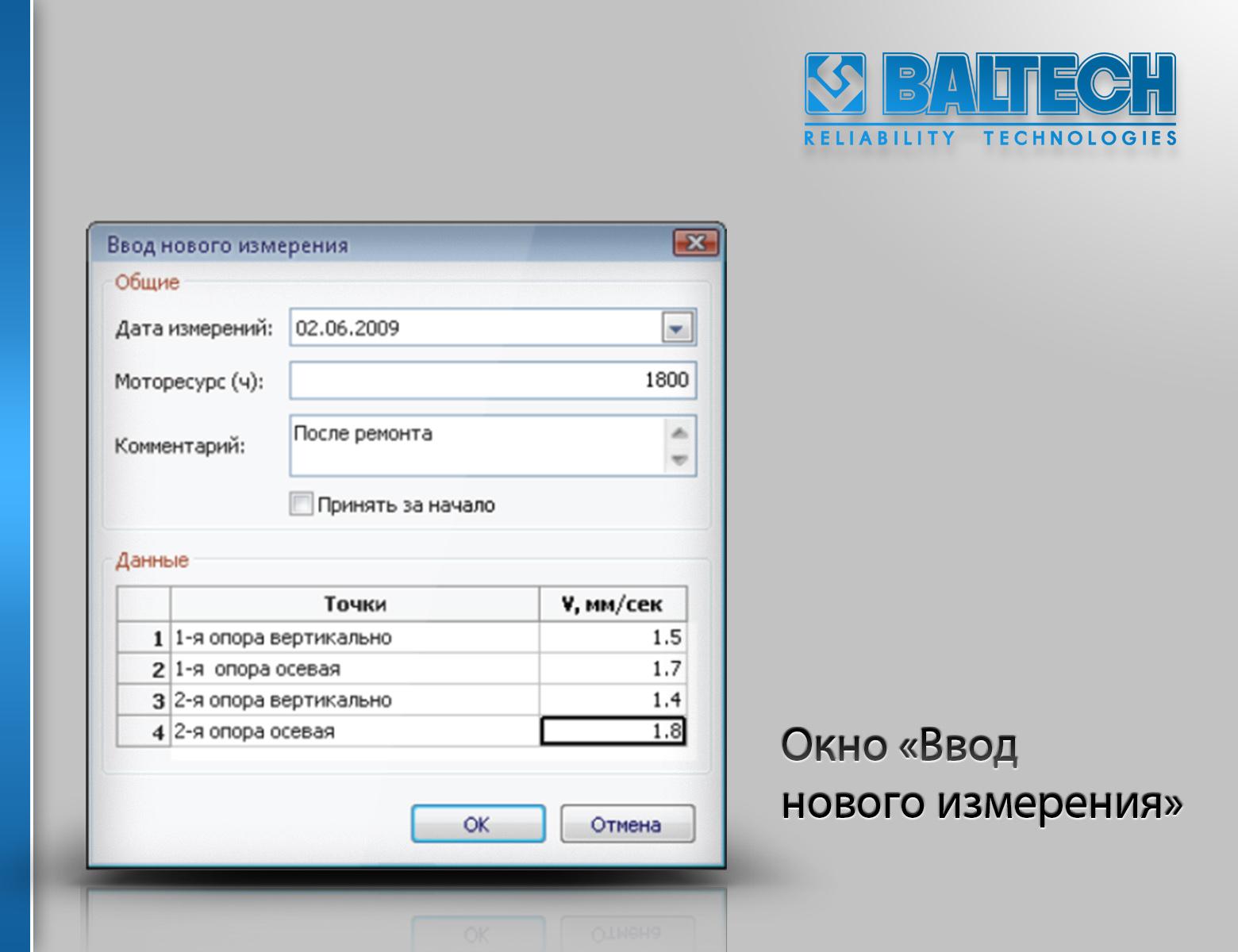 Программное обеспечение BALTECH-Expert, ввод нового измерения, вибродиагностика