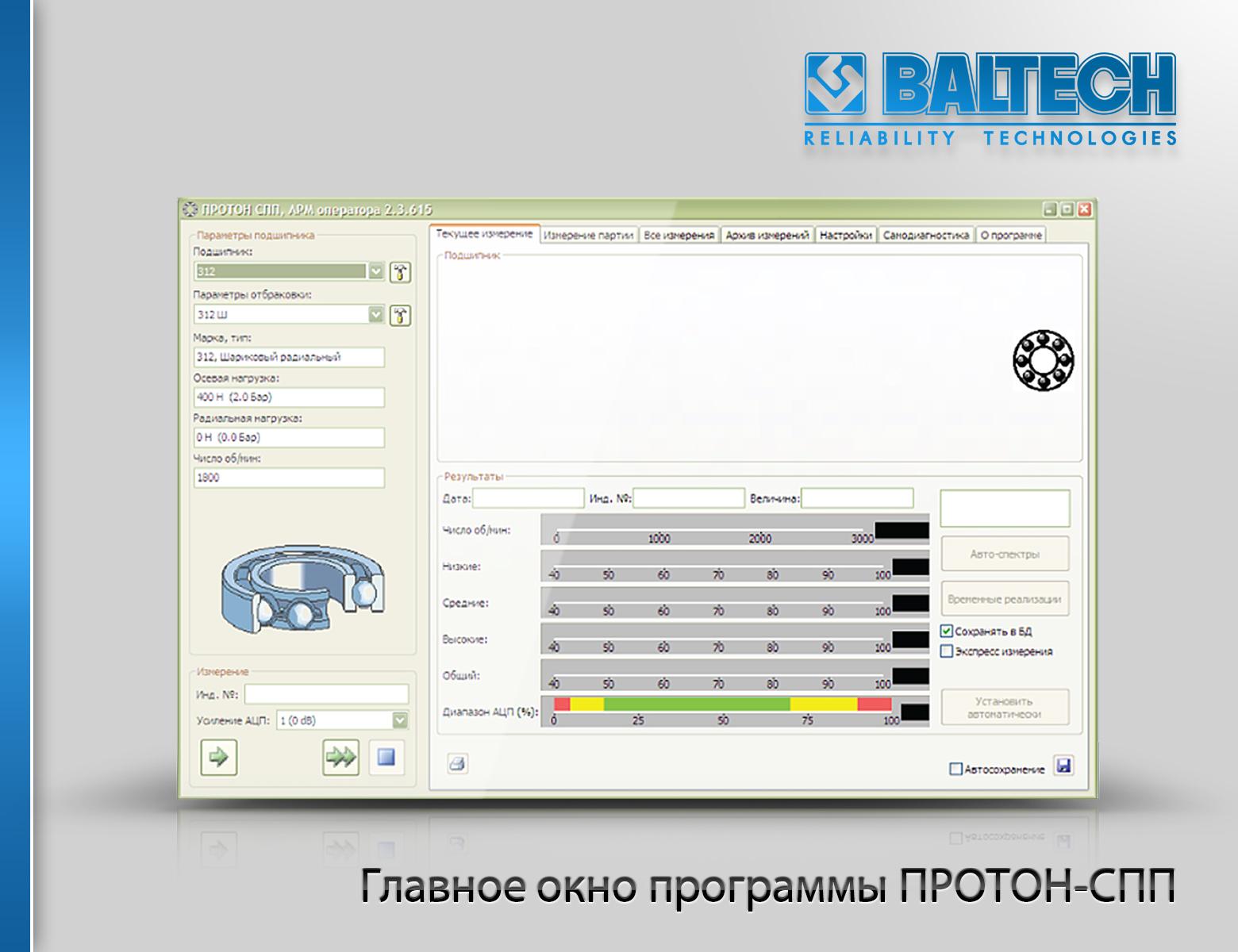 Диагностика подшипников, проверка подшипников качения, главное окно программы ПРОТОН-СПП
