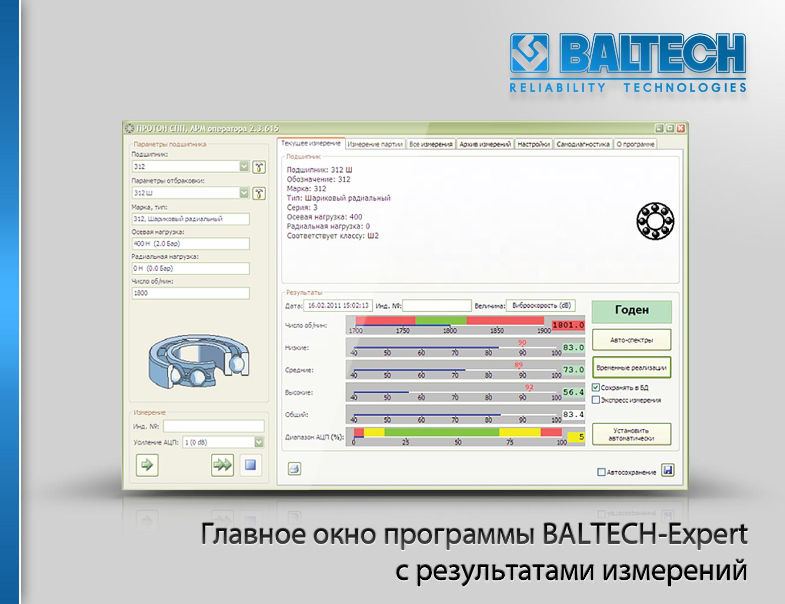 Контроль подшипников, диагностика подшипников, главное окно программы с результатами измерений