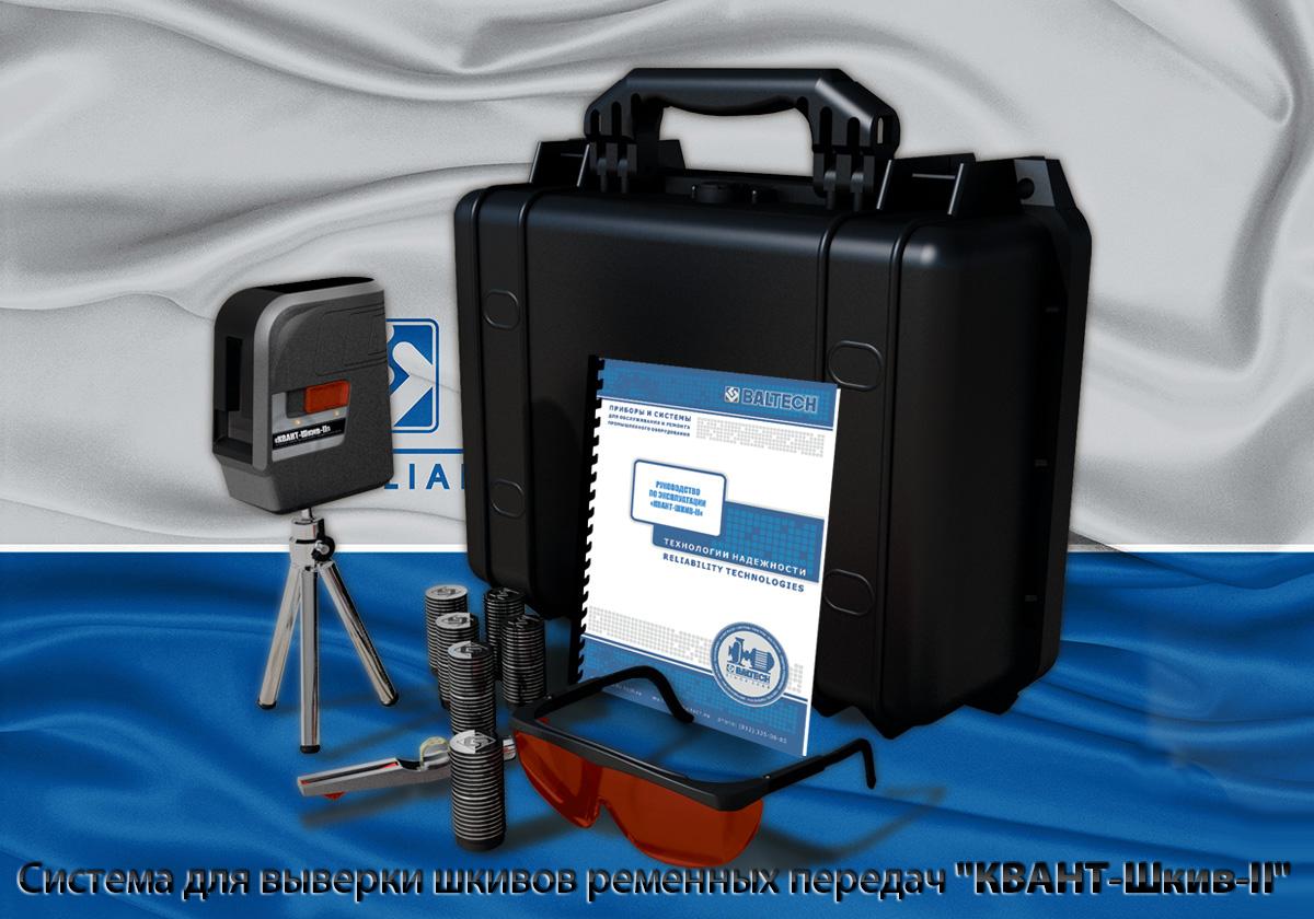 Диагностика ременных передач, лазерная центровка ремней и шкивов, КВАНТ-Шкив