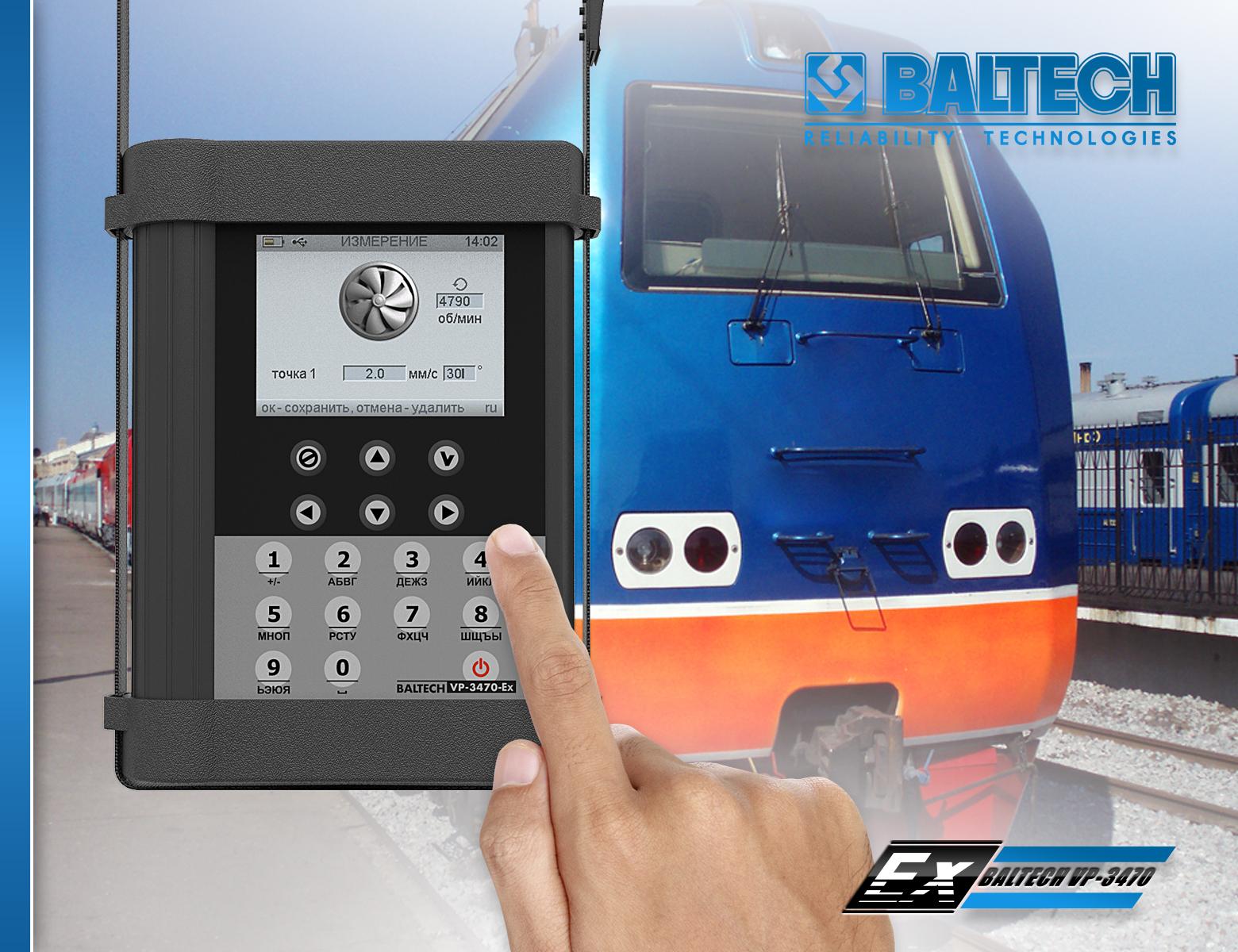 BALTECH VP-3470-Ех, Вибродиагностика оборудования, диагностика локомотивов