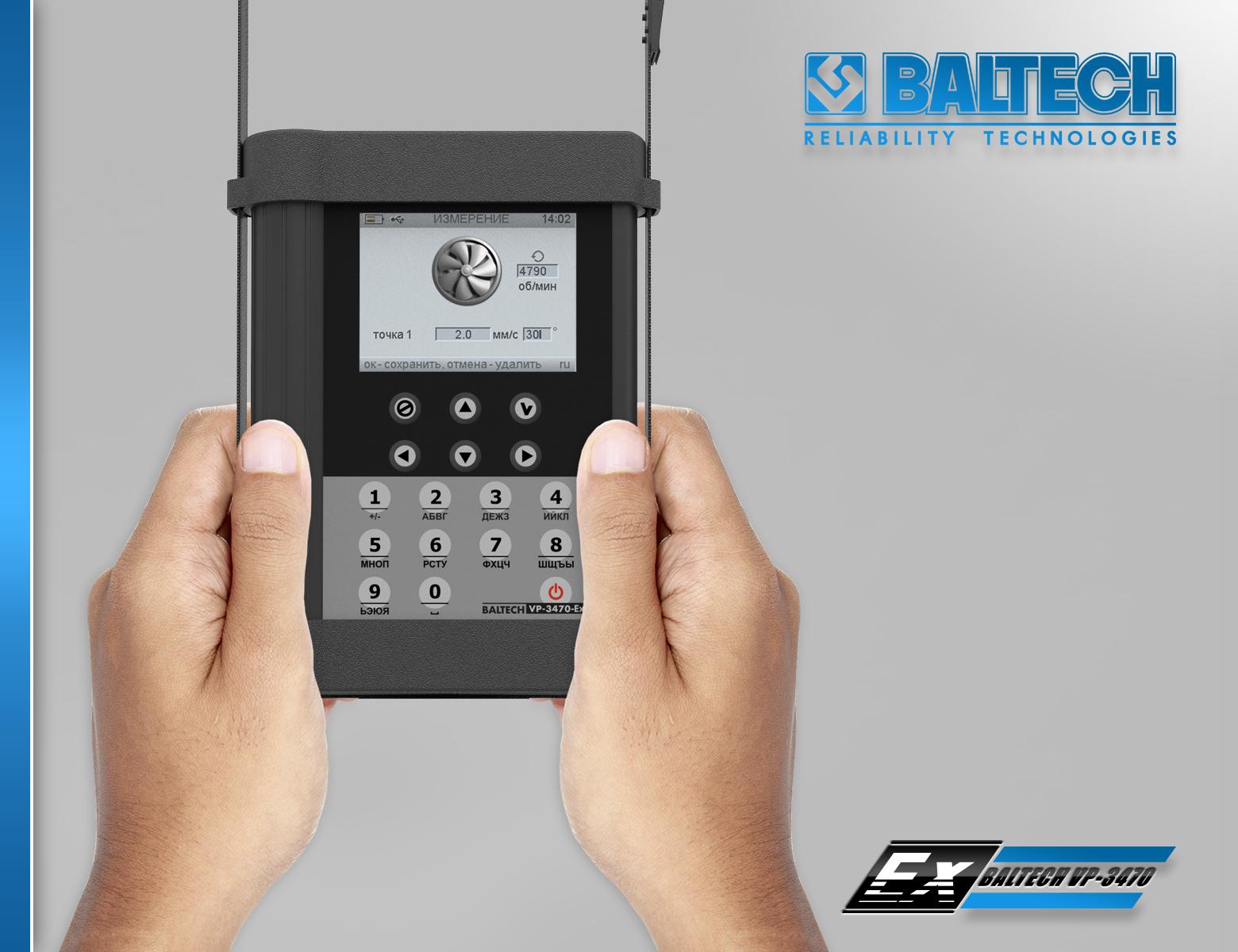 BALTECH VP-3470-Ех, Балансировка ротора, вибродиагностика и балансировка, дисбаланс ротора, виброналадка, фаза вибрации