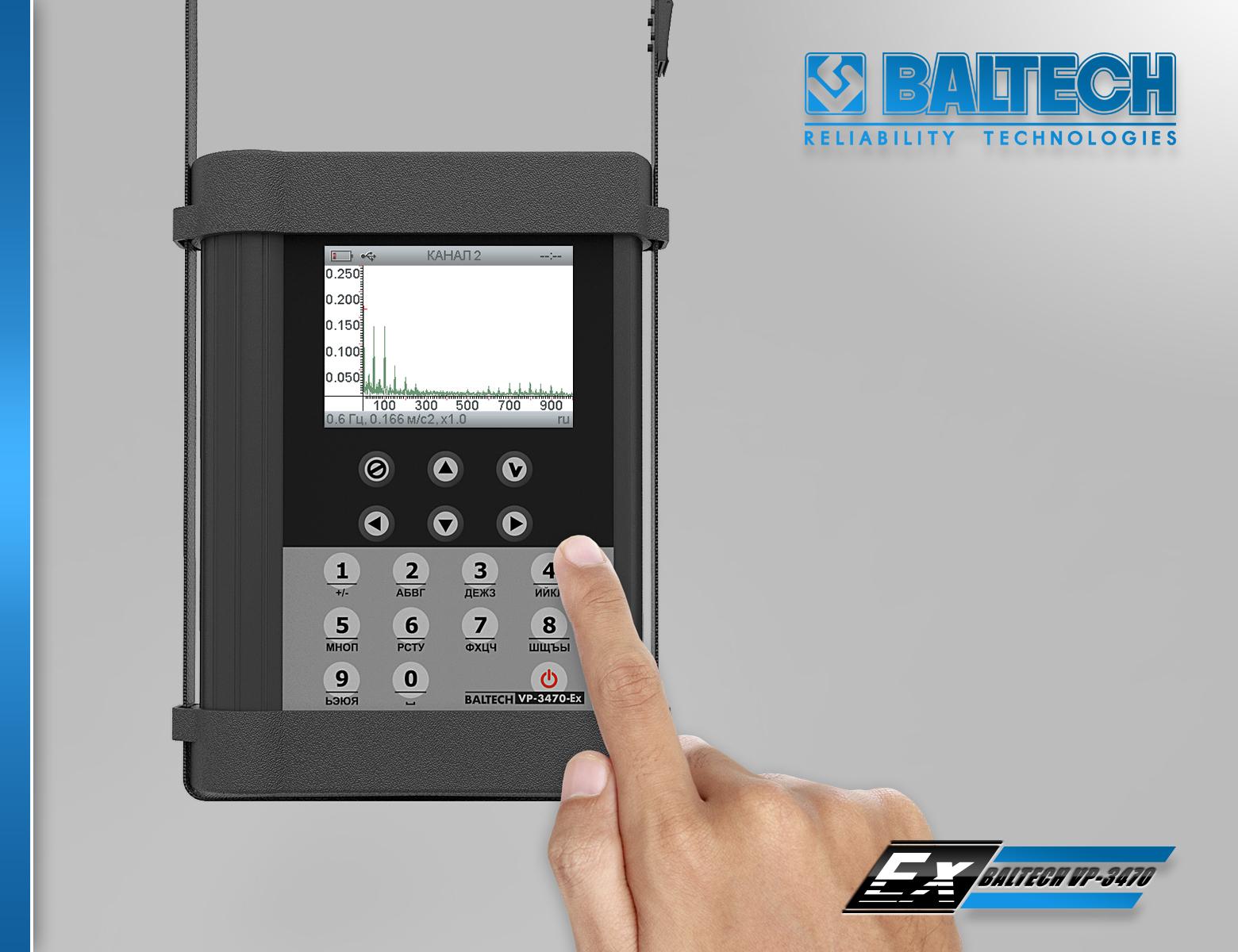 Виброконтроль, методика виброконтроля, пьезоэлектрические датчики вибрации, аппаратура виброконтроля, BALTECH VP-3470-Ех